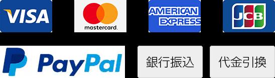 クレジットカード・Paypay・銀行振込・代金引換